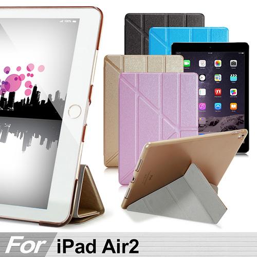 For iPad Air 2 用 冰晶蜜絲紋超薄Y折保護套