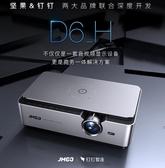 迷你投影儀 堅果投影儀D6_H  釘釘智慧企業辦公投影儀會議商務培訓投影儀機 免運 SP裝飾界