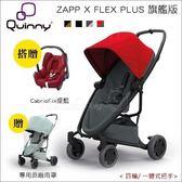 ✿蟲寶寶✿【荷蘭Quinny】女神旗艦!舒適大四輪/ㄇ型把手 ZAPP X FLEX PLUS 贈新生兒提籃