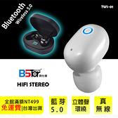 原廠保固【BStar】貝仕達 真無線立體聲藍芽耳機 TWS-01 藍芽 耳機 支援 蘋果 安卓 音樂