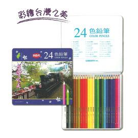 利百代 台灣之美抗菌 CC-087 CC-099 CC-100 色鉛筆 24色/鐵盒