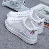 鏤空厚底小白鞋女(4色)夏款百搭休閒網鞋女透氣網面【SX1039】