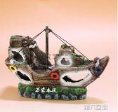 魚缸擺件 海盜船水族箱造景魚缸造景裝飾船躲避屋擺件船空心樹脂船沉船 第六空間