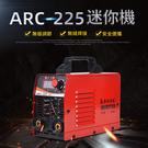 12h快速出貨 小型電焊機ARC-300便捷式家用為迷你220V直流小巧全銅110V
