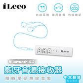 【iLeco】藍牙4.2版音源接收器(ILBT-RG01)