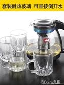 泡茶壺玻璃茶壺套裝過濾耐高溫家用養生泡茶器青蘋果玻璃水壺防爆 【快速出貨】