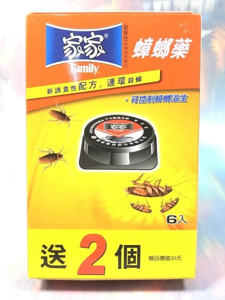 家家 蟑螂藥6入(送2個)【040074】殺蟑劑 殺蟲劑 蟑螂藥《八八八e網購
