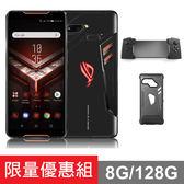 ASUS ZS600KL 【加送原廠保護殼+遊戲控制器】ROG Phone 8G/128GB