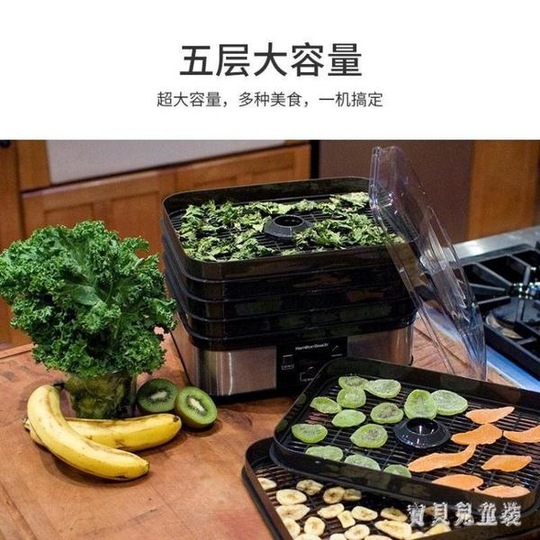 220V乾果機 家用食物脫水器烘乾機 食品水果肉類風乾機 CJ6427『寶貝兒童裝』