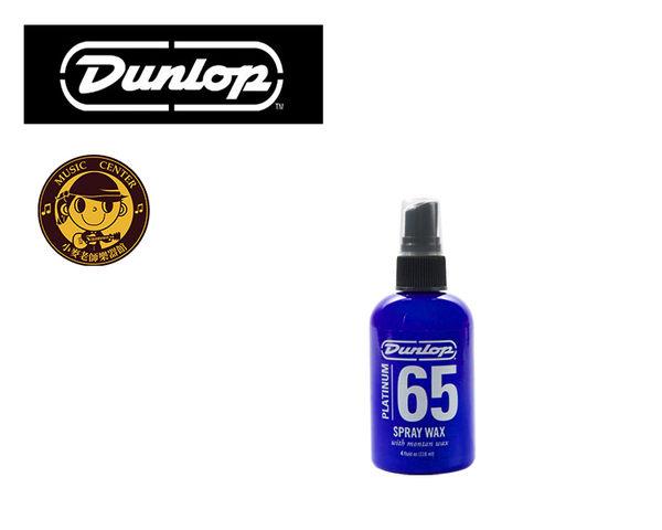 【小麥老師樂器館】拋光潔淨水蠟 Dunlop P65WX4 4oz PLATINUM65 SPRAY WAX【A320】