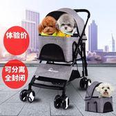 寵物推車分離式狗推車可折疊輕便分離式四輪寵物車中小型犬通用RM