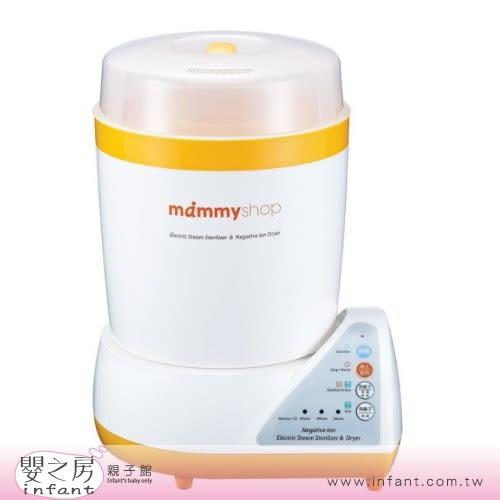 【嬰之房】MammyShop媽咪小站 蒸氣負離子消毒烘乾鍋