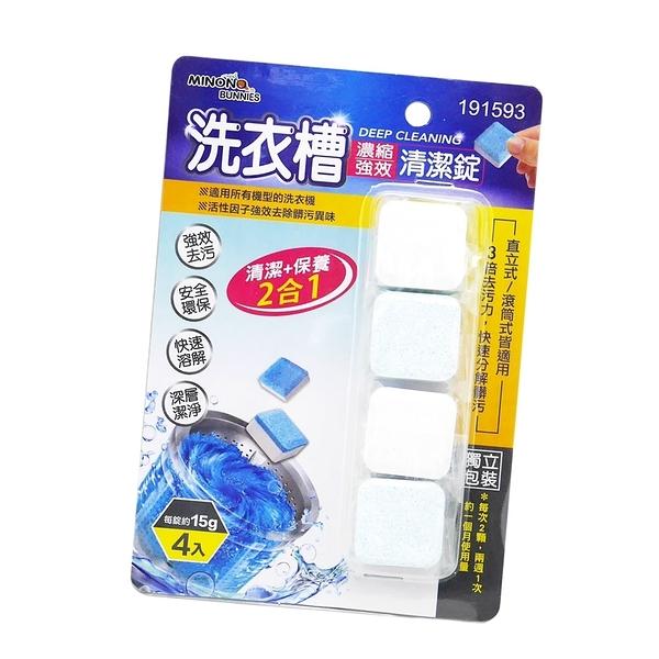 米諾諾 洗衣槽濃縮強效清潔錠-4入 洗衣機清潔發泡錠 洗衣槽專用清潔劑