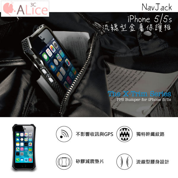 NavJack iPhone 5 / 5S X-Trim金屬塑鋼 邊框【C-I5-009】流線型 保護框 Alice3C