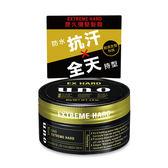 日本 SHISEIDO 資生堂 UNO 歷久彌堅硬髮蠟 80g ◆86小舖 ◆