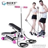 靜音踏步機 家用女機登山機多功能液壓健身器材 NMS名購新品