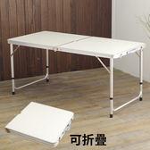 折疊桌 置物架 多功能收納桌 TRENY 鋁製休閒折疊桌《生活美學》