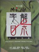 【書寶二手書T1/旅遊_XDV】Miya字解日本-食、衣、住、遊_MI呀