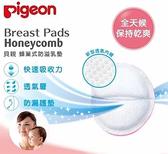 【貝親】Pigeon 蜂巢式防溢乳墊 (72片)