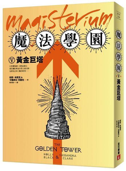 魔法學園(5):黃金巨塔
