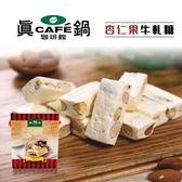 真鍋珈琲LC.杏仁果牛軋糖(150公克/盒,共四盒)﹍愛食網