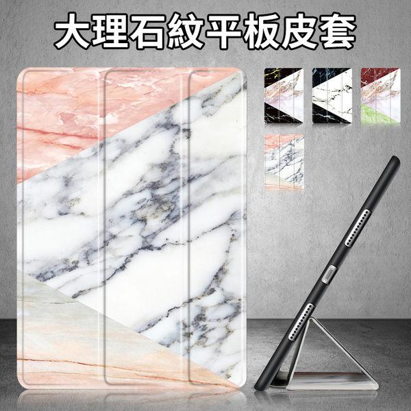 智慧休眠 iPad 9.7 Pro 10.5 11 Air 2  Mini 2 3 4 5 7.9 平板皮套 撞色 大理石 全包軟邊 磁吸 保護套