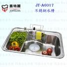 【PK廚浴生活館】高雄喜特麗 JT-A6017 不鏽鋼水槽 JT-6017 實體店面 可刷卡