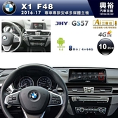 【JHY】2016~17年BMW X1 F48 GS57安卓主機10.25吋螢幕*藍芽+導航+安卓+三聲控*送4G聯網1年