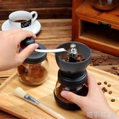 手搖咖啡機手動咖啡豆研磨機手搖磨豆機家用小型水洗陶瓷磨芯手工粉碎器 交換禮物