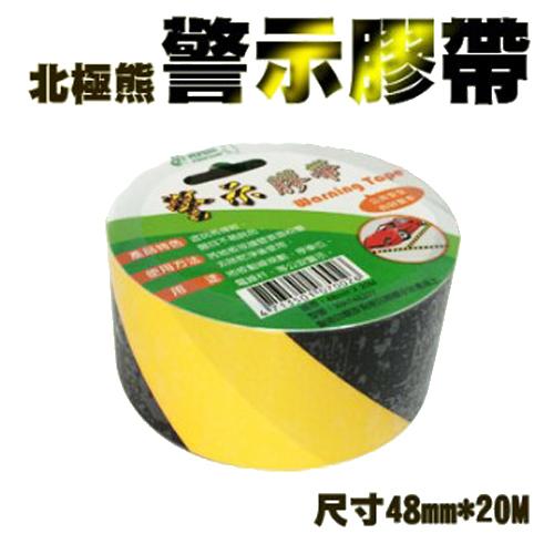 【奇奇文具】北極熊 黑/黃-48mmX20M 警示膠帶