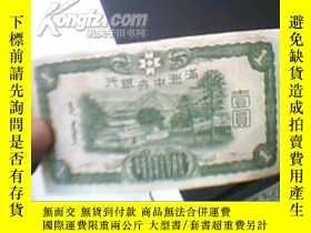 二手書博民逛書店滿洲中央銀行罕見壹圓.6716 出版1932