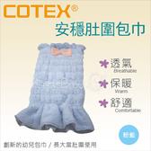 ✿蟲寶寶✿ 【COTEX可透舒】透氣、保暖、舒適 安穩肚圍包巾 - 粉藍