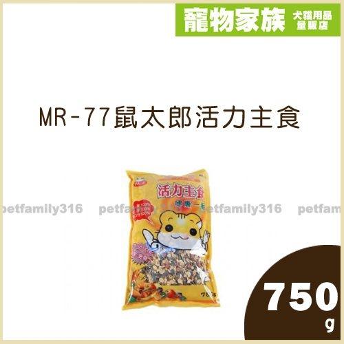 寵物家族-【10包優惠組】日本Marukan-鼠太郎活力主食750g(MK-MR-77) 倉鼠飼料