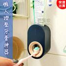 現貨-全自動擠牙膏器 免打孔牙膏置物架 懶人擠壓牙膏神器【C069】『蕾漫家』