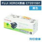 原廠碳粉匣 FUJI XEROX 黑色 CT201591 (2K)/ CP205 /適用 富士全錄 CM205b/CM205f/CM215b/CM215fw/CP105b/CP205/CP215w