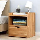 簡約現代床頭柜經濟型收納柜儲物簡易臥室置物柜柜子床邊柜小柜子YS 【開學季巨惠】