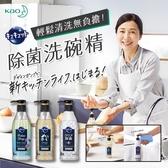 新包裝 KAO 花王Kyukyutto 按壓式除菌洗碗精300ml 洗碗清潔劑清潔廚房除菌油垢洗碗精