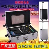 鋁合金拉桿箱儀器箱大號展示箱模型器材箱工具箱帶棉萬向輪料頭箱 【快速出貨】YYJ