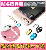 【萌萌噠】iPhone 7  類金屬加厚鏡頭貼 指紋按鍵貼 充電防塵塞 數據塞收納器 貼心四件套 蘋果專用