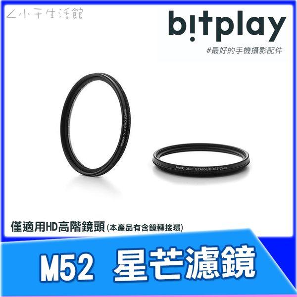 bitplay M52 星芒濾鏡(含轉接環) ixs max ixr ix i8 i7 i6 手機鏡頭 偏光濾鏡 星光鏡