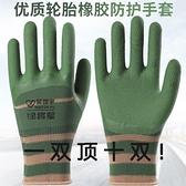 勞保手套 橡膠耐磨發泡勞保手套乳膠透氣男女防滑工作防護工地鋼筋干活手套