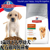 【zoo寵物商城】美國Hills希爾思》大型犬幼犬配方雞肉燕麥15kg33.06磅/包