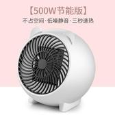取暖器 迷你家用節能電暖氣小型速熱辦公室電暖器省電 【快速出貨】