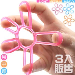 台灣製造!!拇指力訓練器(3入阻力)花朵指力器.手指拉力器.鋼琴手張力練習器吉他練手力.五指器