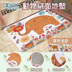 【APEX】防滑絨面造型地墊(40x60cm)溫暖大象