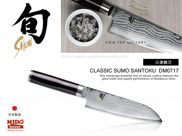日本Shun旬牌系列『DM0717三德鋼刀(寬)』19cm《Midohouse》