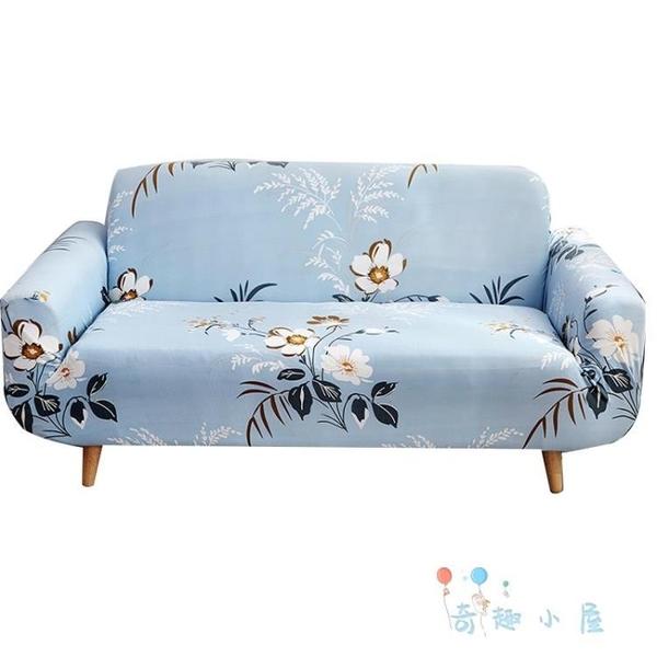 沙發套罩北歐彈力全包四季通用貴妃沙發巾簡約單人沙發墊【奇趣小屋】