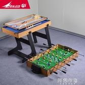 足球桌 拓樸運動 大號多功能兒童桌上足球機 撞球桌乒乓球桌冰球折疊球桌 MKS阿薩布魯