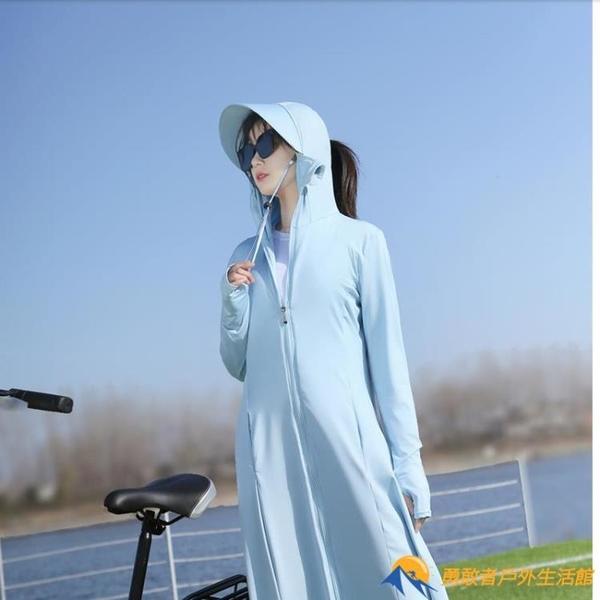 防曬衣女夏季騎車長款全身防曬服薄防紫外線開衫外套罩衫【勇敢者】