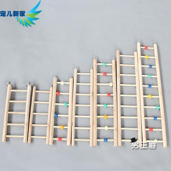 (1111購物節)木梯子鳥玩具鸚鵡玩具實木梯子鳥籠配件